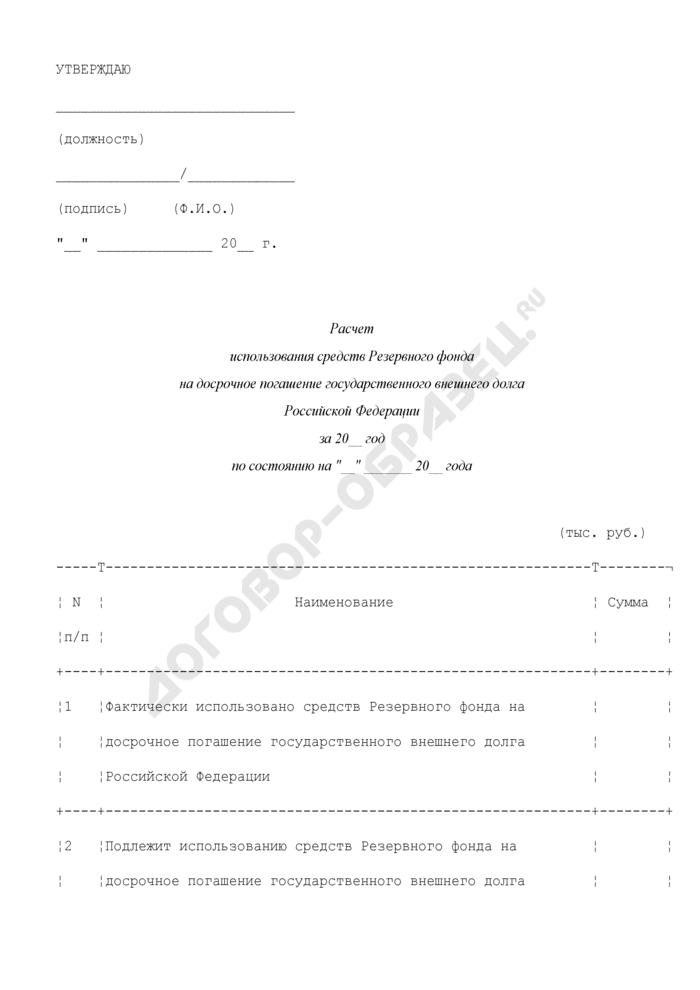 Расчет использования средств резервного фонда на досрочное погашение государственного внешнего долга Российской Федерации. Страница 1