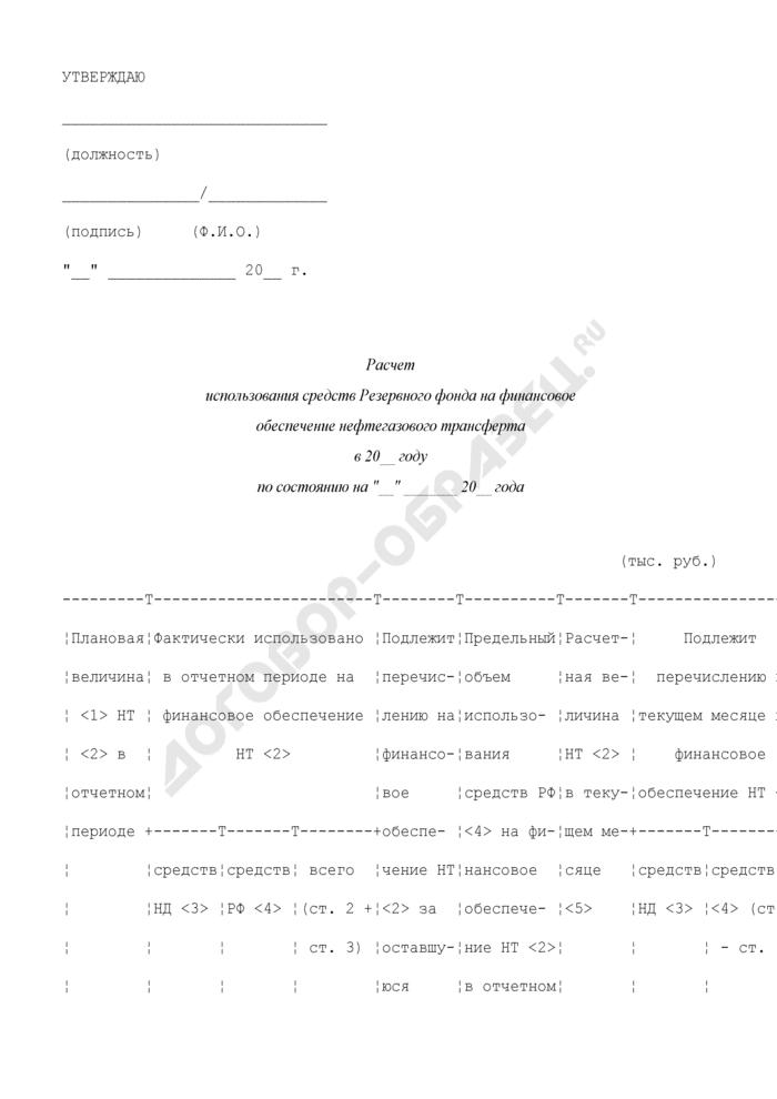 Расчет использования средств резервного фонда на финансовое обеспечение нефтегазового трансферта. Страница 1