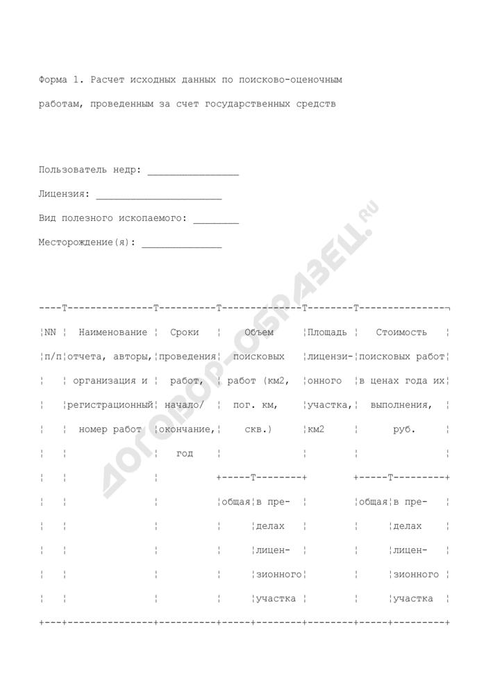 Расчет исходных данных по поисково-оценочным работам полезных ископаемых, проведенным за счет государственных средств. Форма N 1. Страница 1