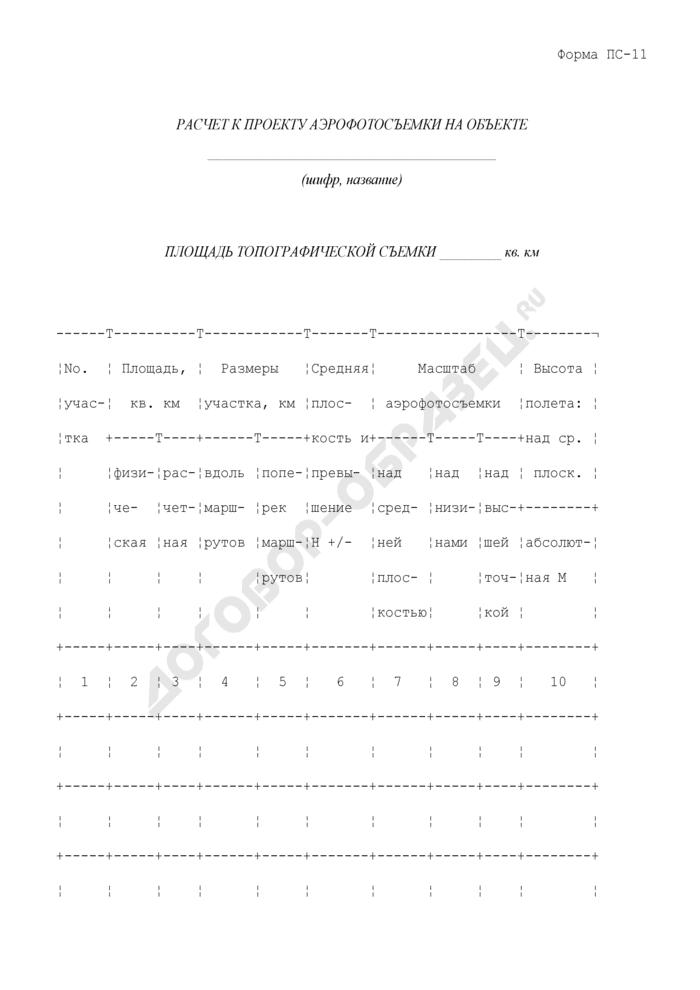 Расчет к проекту аэрофотосъемки на объекте. Форма N ПС-11. Страница 1