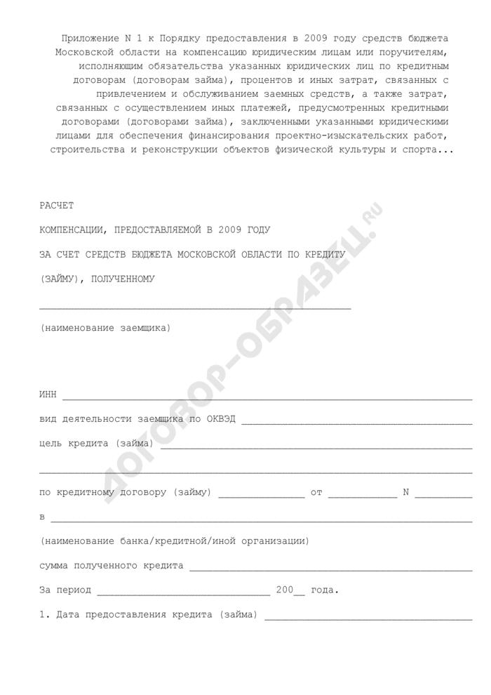 Расчет компенсации, предоставляемой в 2009 году за счет средств бюджета Московской области по кредиту (займу). Страница 1