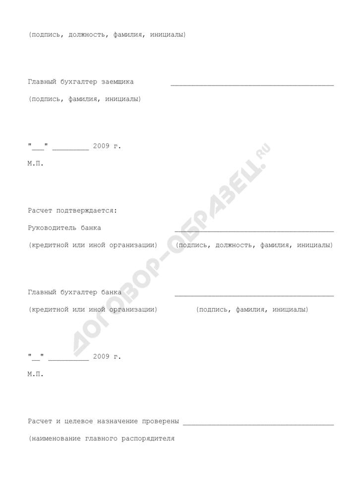 Расчет компенсации, предоставляемой в 2009 году за счет средств бюджета Московской области по кредиту (займу). Страница 3