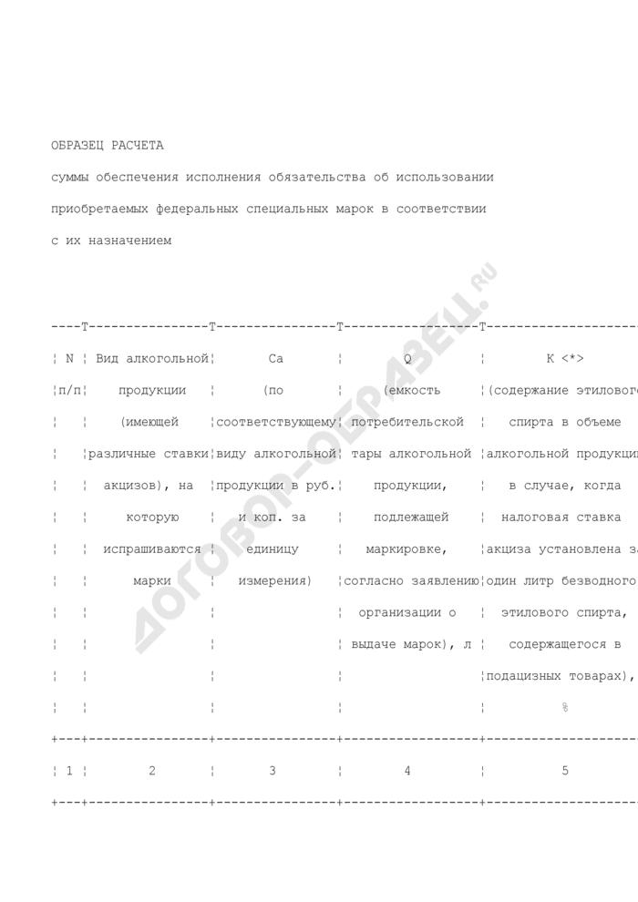 Образец расчета суммы обеспечения исполнения обязательства об использовании приобретаемых федеральных специальных марок в соответствии с их назначением для маркировки алкогольной продукции, производимой на территории Российской Федерации. Страница 1