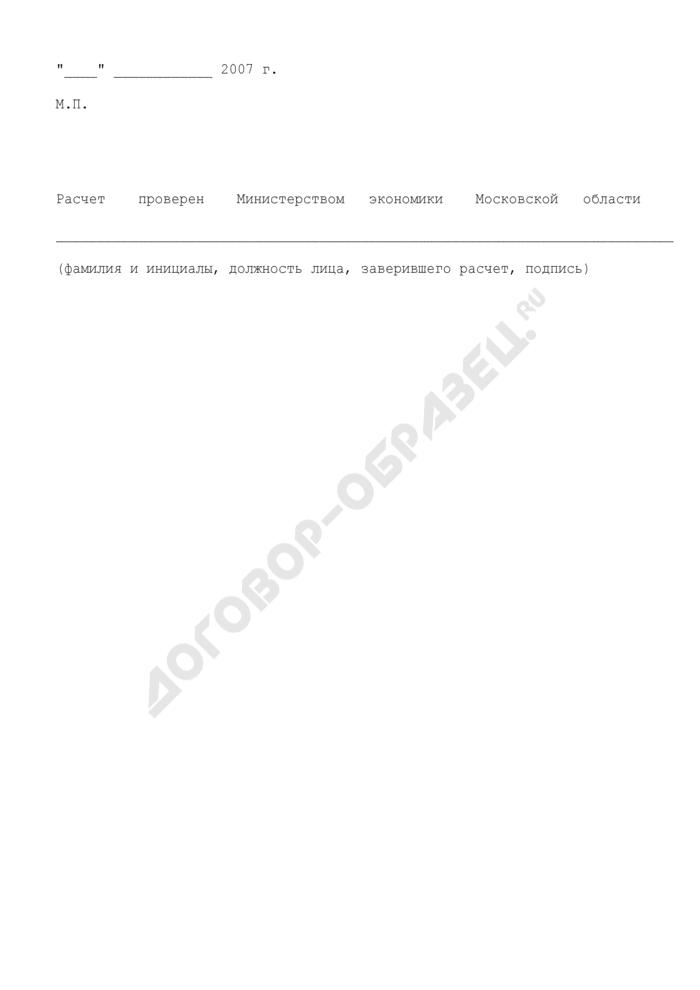 Расчет компенсации расходов по уплате купонного дохода по облигационным займам, привлеченным юридическими лицами для обеспечения финансирования программы по развитию ипотечного жилищного кредитования в Московской области в 2005-2010 годах, утверждаемой Правительством Московской области. Страница 3