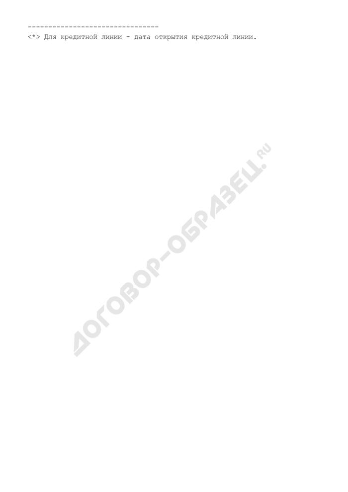 Расчет компенсации затрат по коммерческому кредиту (займу), полученному на реализацию мероприятий по строительству (реконструкции) объекта за счет средств бюджета Московской области. Страница 3