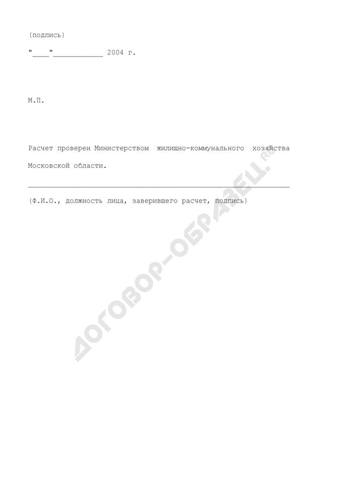 Расчет компенсации, предоставляемой в 2004 году за счет средств областного бюджета по кредиту, полученному для обеспечения реконструкции и капитального ремонта объектов коммунальной теплоэнергетики, ремонта кровель, а также ремонта и замены лифтов в жилых домах в муниципальных образованиях Московской области. Страница 3