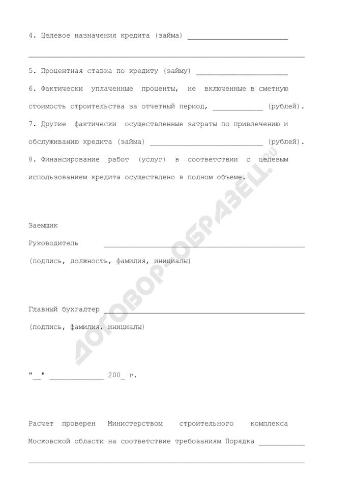 Расчет компенсации, предоставляемой в 2007 году за счет средств бюджета Московской области по кредиту (займу). Страница 2