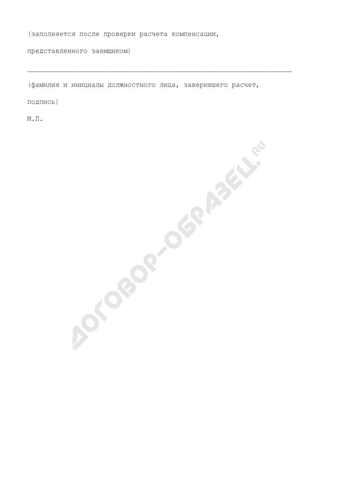 Расчет компенсации, предоставляемой в 2007 году за счет средств бюджета Московской области по кредиту (займу). Страница 3