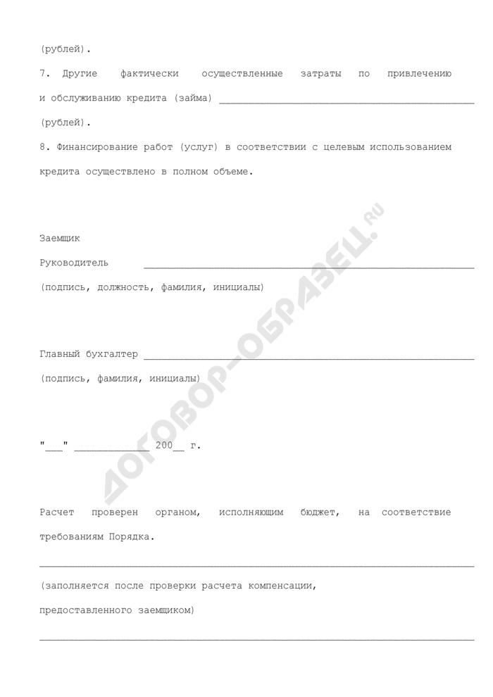 Расчет компенсации, предоставляемой в 2008 году за счет средств бюджета города Долгопрудного Московской области по кредиту (займу). Страница 2