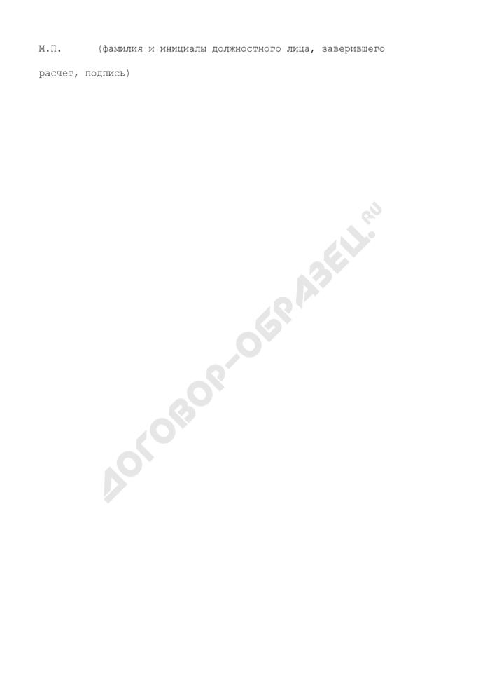 Расчет компенсации, предоставляемой в 2008 году за счет средств бюджета города Долгопрудного Московской области по кредиту (займу). Страница 3