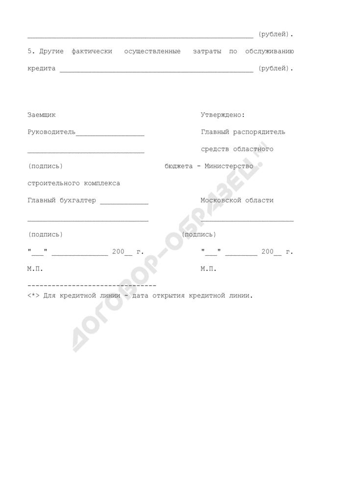 Расчет компенсаций, предоставляемых за счет средств бюджета Московской области по кредиту. Страница 2
