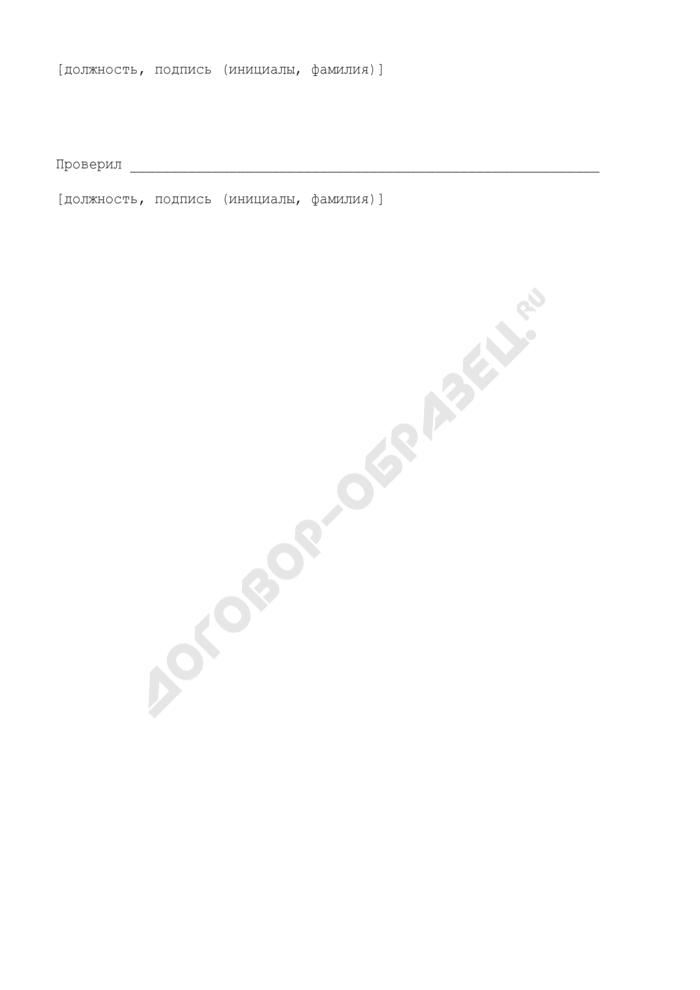 Объектный сметный расчет (объектная смета) строительства (капитального ремонта) (образец 3). Страница 3