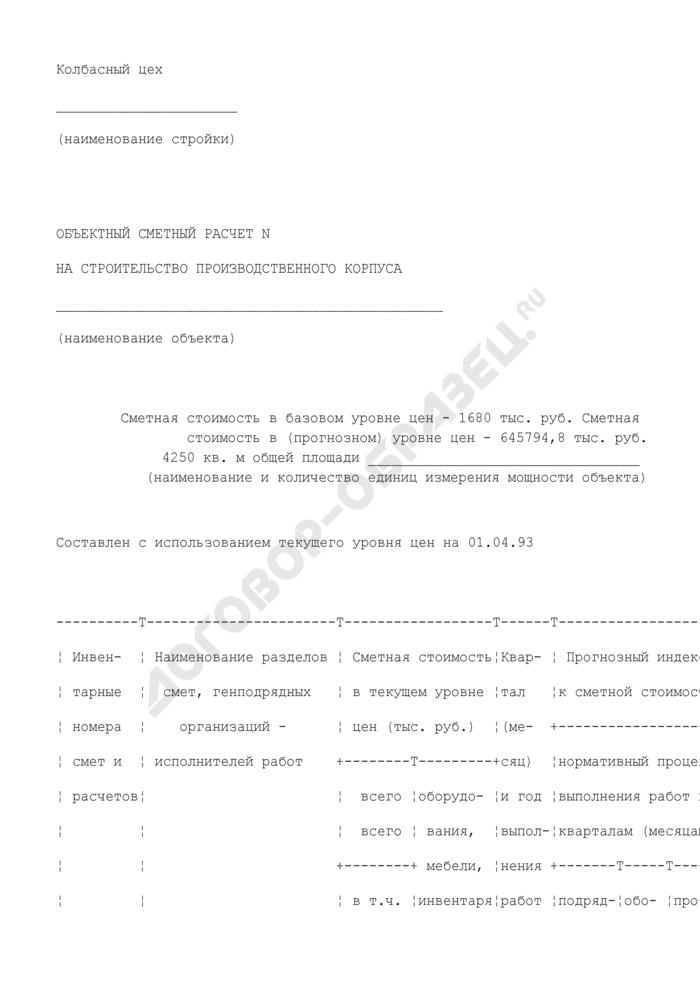 Объектный сметный расчет на строительство производственного корпуса (пример). Форма N 3-В. Страница 1