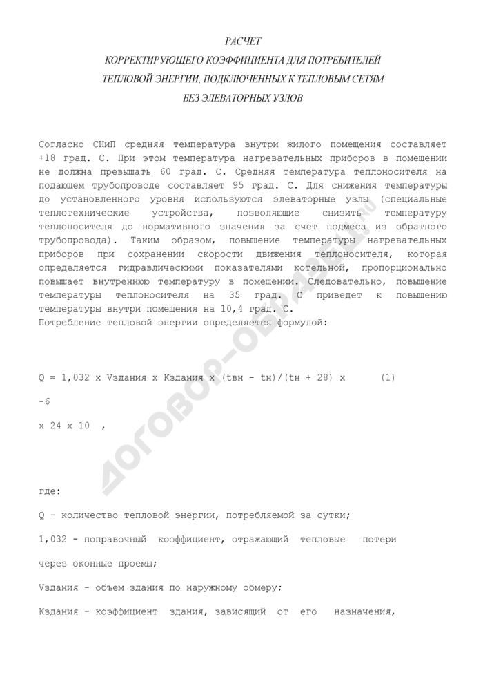 Расчет корректирующего коэффициента для потребителей тепловой энергии, подключенных к тепловым сетям без элеваторных узлов Солнечногорского района Московской области. Страница 1