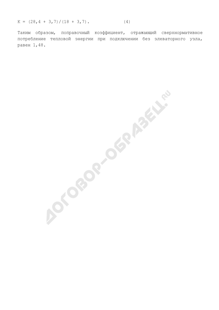Расчет корректирующего коэффициента для потребителей тепловой энергии, подключенных к тепловым сетям без элеваторных узлов Солнечногорского района Московской области. Страница 3