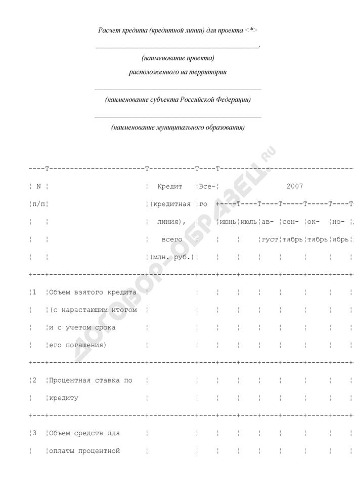 Расчет кредита (кредитной линии) для проекта (приложение к типовому соглашению о предоставлении из федерального бюджета на 2007 год бюджетам субъектов Российской Федерации субсидий на возмещение части затрат на уплату процентов по кредитам, полученным в российских кредитных организациях на обеспечение земельных участков под жилищное строительство коммунальной инфраструктурой). Страница 1