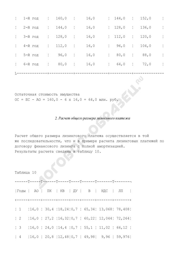 Расчет лизинговых платежей по договору финансового лизинга, предоставляющему лизингополучателю право выкупа имущества - предмета договора по остаточной стоимости по истечении срока договора (пример). Страница 2