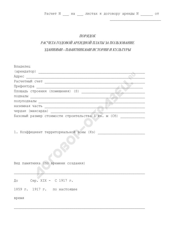 Порядок расчета годовой арендной платы за пользование зданиями - памятниками истории и культуры. Страница 1
