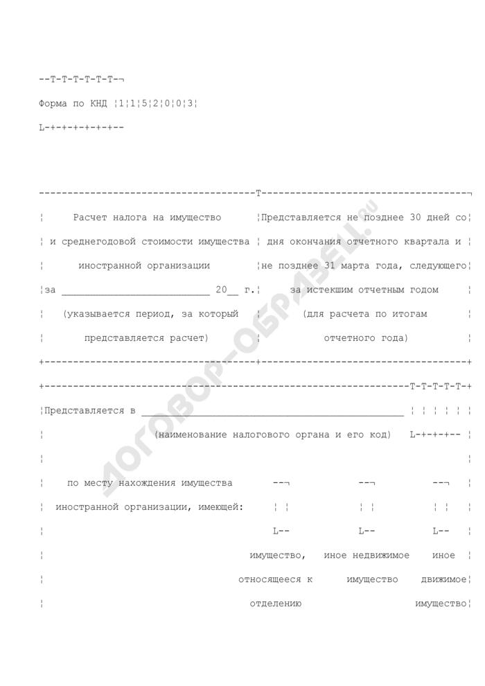 Расчет налога на имущество и среднегодовой стоимости имущества иностранной организации. Страница 1