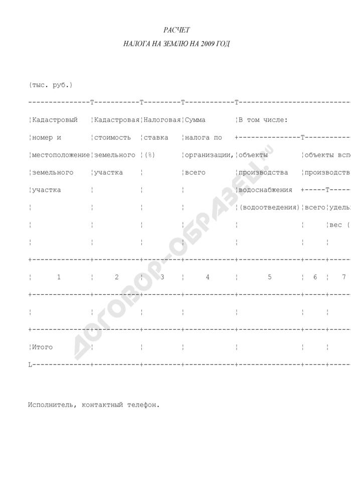 Расчет налога на землю на 2009 год объектов производства водоснабжения и водоотведения Шатурского муниципального района Московской области. Страница 1