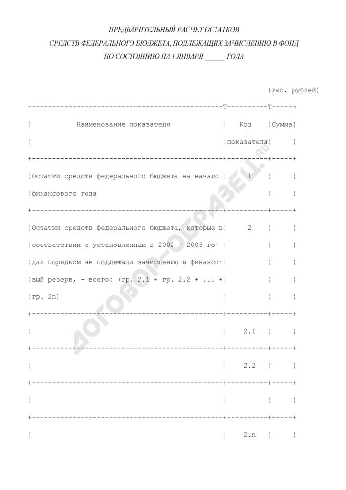 Предварительный расчет остатков средств федерального бюджета, подлежащих зачислению в стабилизационный фонд Российской Федерации. Страница 1