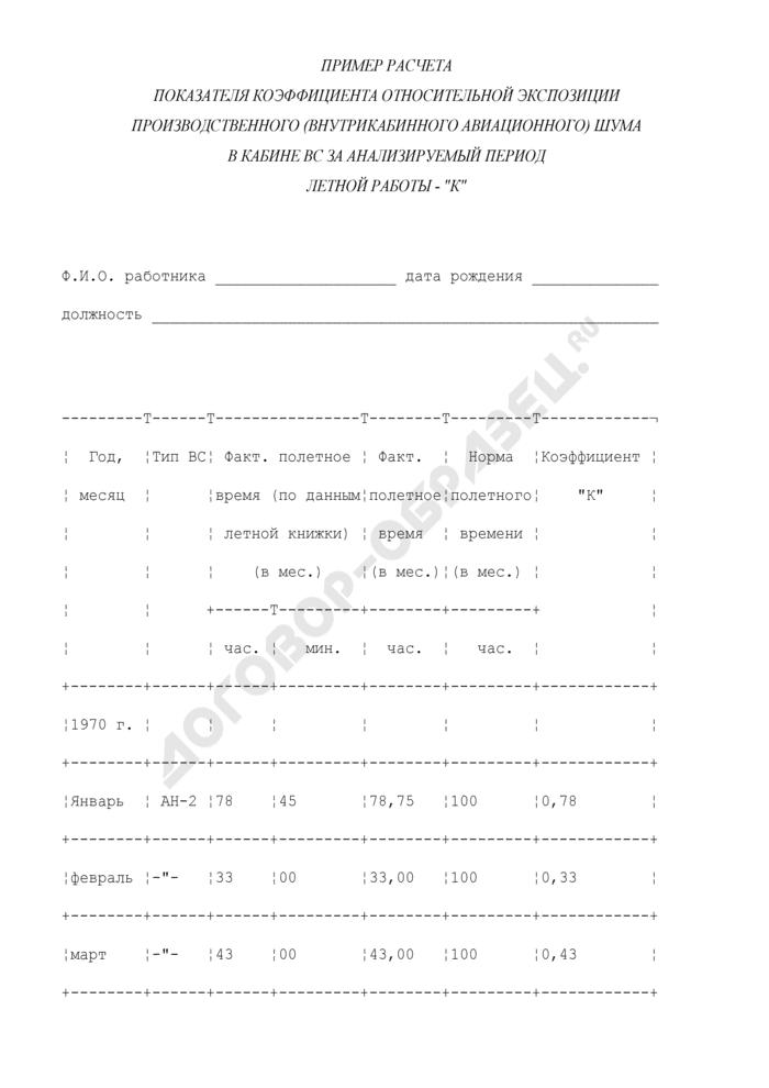 """Пример расчета показателя коэффициента относительной экспозиции производственного (внутрикабинного авиационного) шума в кабине ВС за анализируемый период летной работы - """"К. Страница 1"""