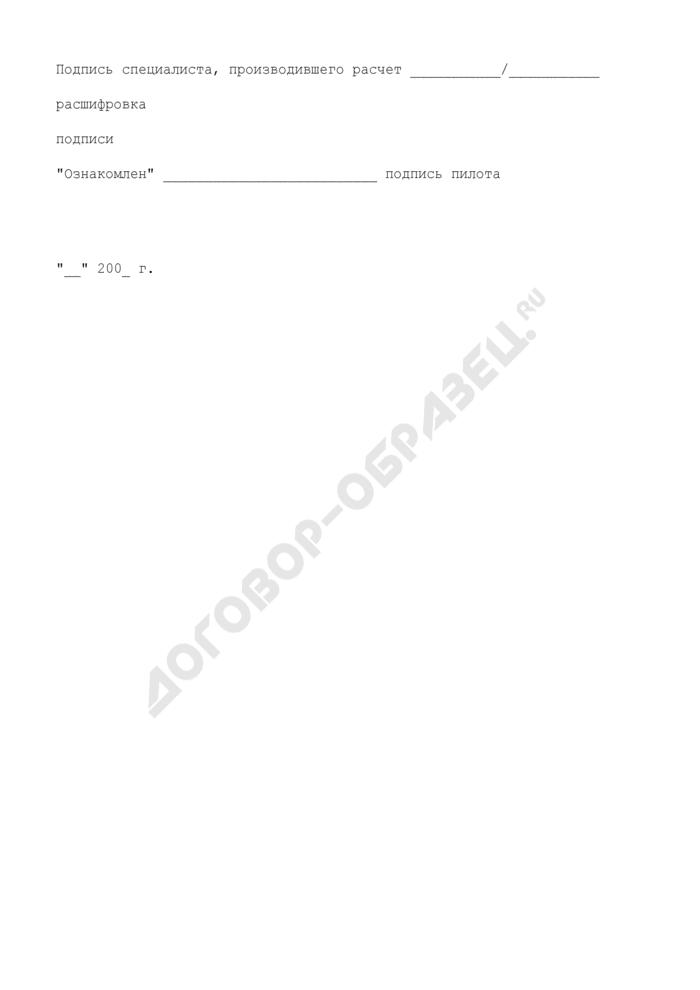 """Пример расчета показателя коэффициента относительной экспозиции производственного (внутрикабинного авиационного) шума в кабине ВС за анализируемый период летной работы - """"К. Страница 3"""