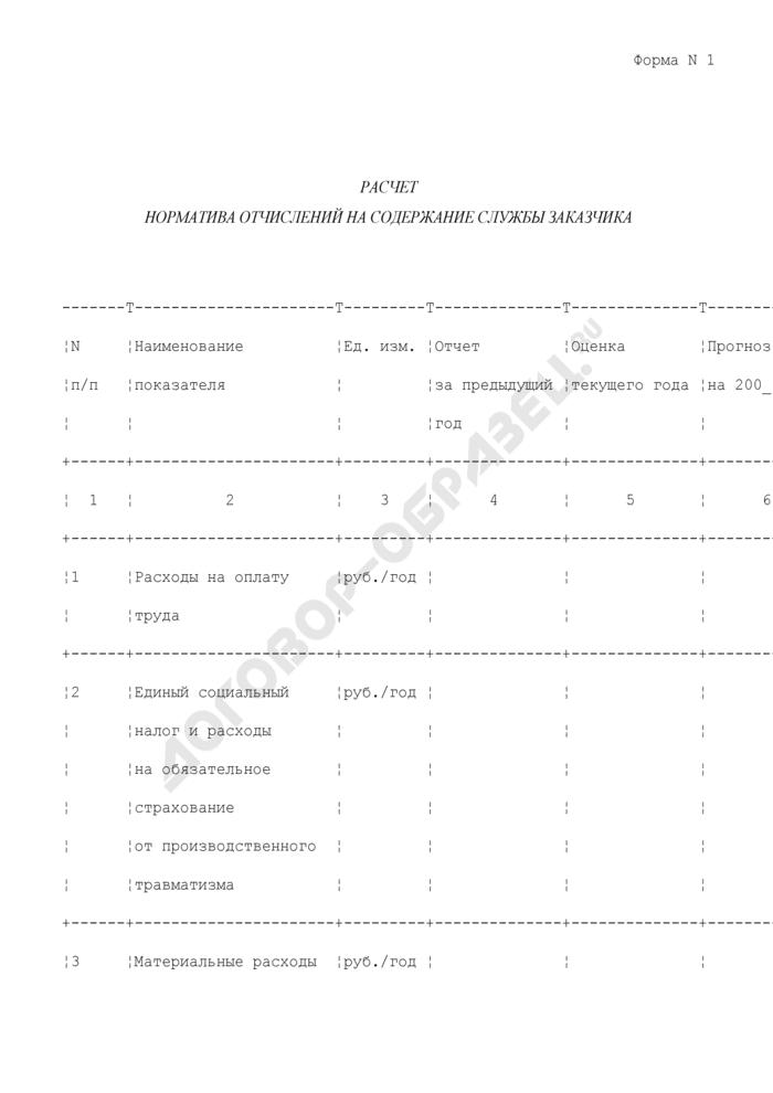 Расчет норматива отчислений на содержание службы заказчика. Форма N 1 (рекомендуемая). Страница 1