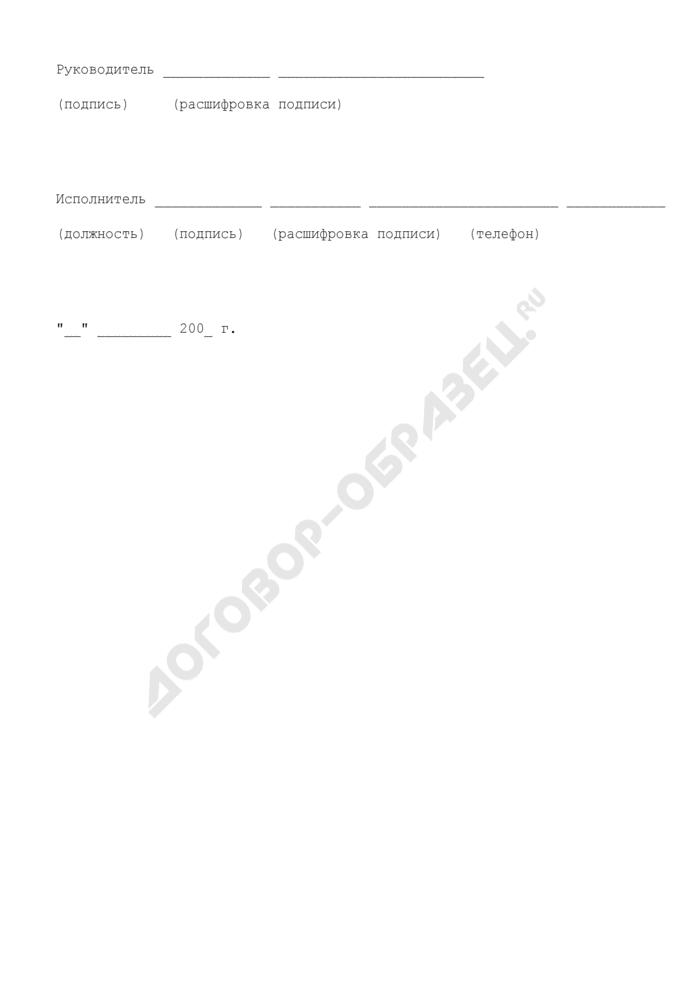 Расчет объемов бюджетных ассигнований на исполнение принимаемых расходных обязательств по оплате труда. Страница 3