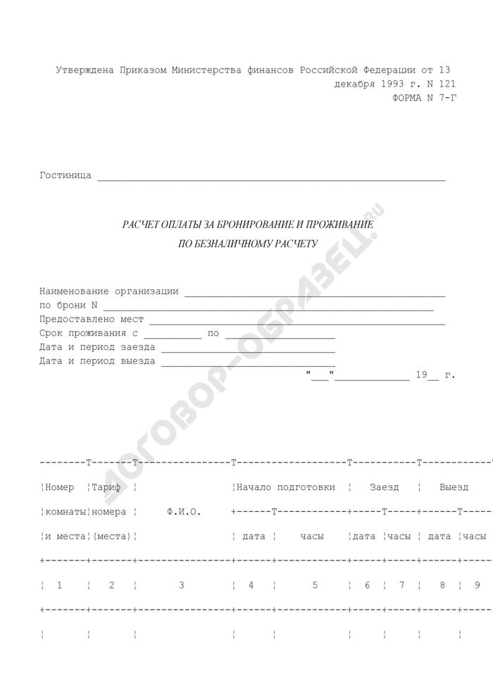 Расчет оплаты за бронирование и проживание по безналичному расчету. Форма N 7-Г. Страница 1