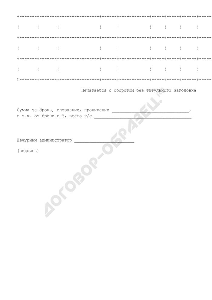 Расчет оплаты за бронирование и проживание по безналичному расчету. Форма N 7-Г. Страница 2