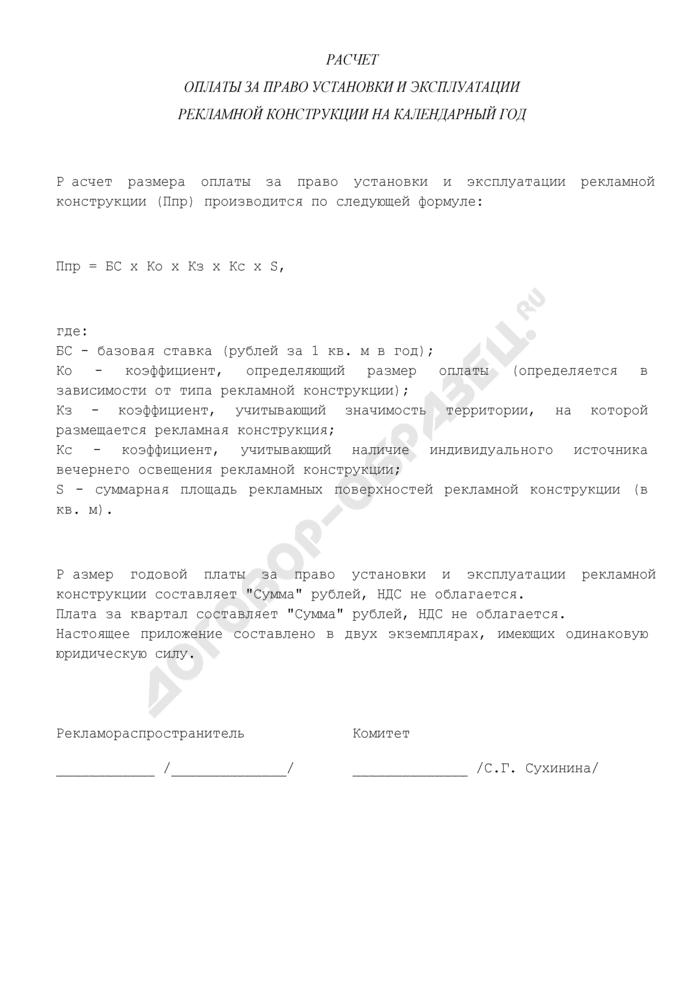 Расчет оплаты за право установки и эксплуатации рекламной конструкции на календарный год на территории Истринского муниципального района Московской области. Страница 1