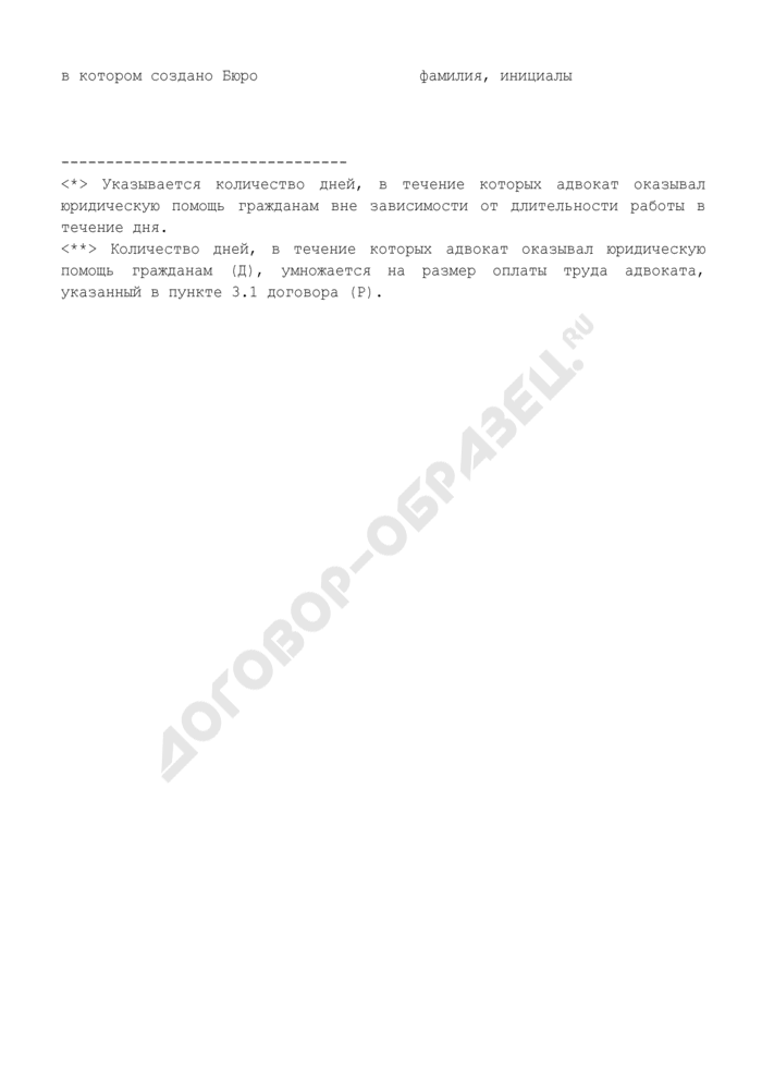 Расчет оплаты труда адвоката (приложение к договору о привлечении адвоката к работе государственного юридического бюро на постоянной основе). Страница 2