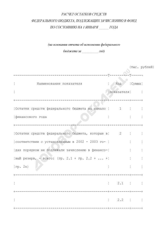 Расчет остатков средств федерального бюджета, подлежащих зачислению в стабилизационный фонд Российской Федерации. Страница 1
