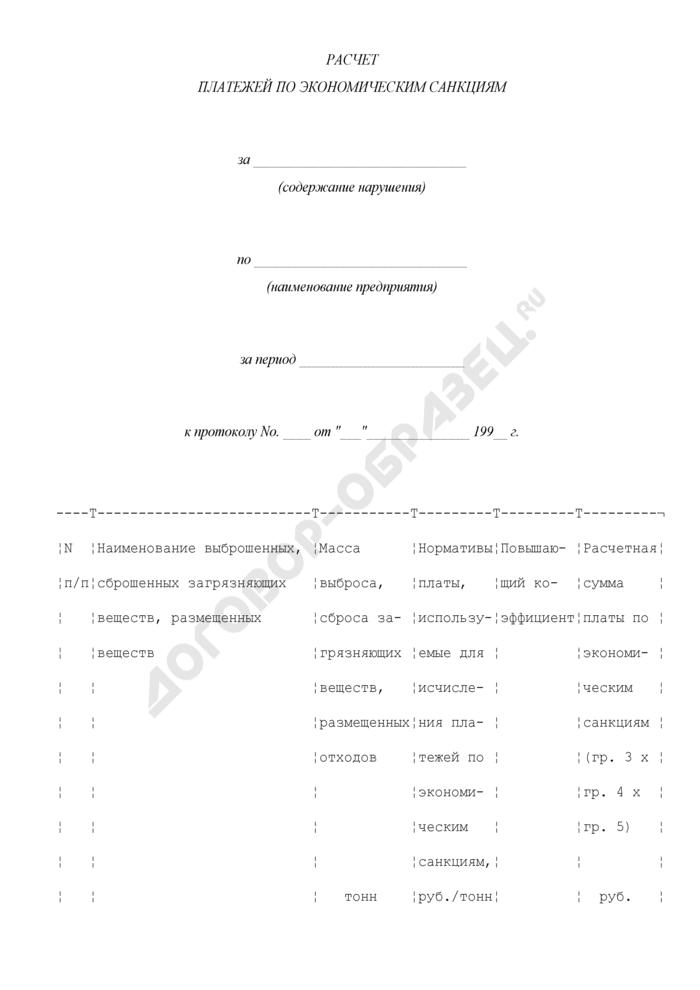 Расчет платежей по экономическим санкциям. Страница 1