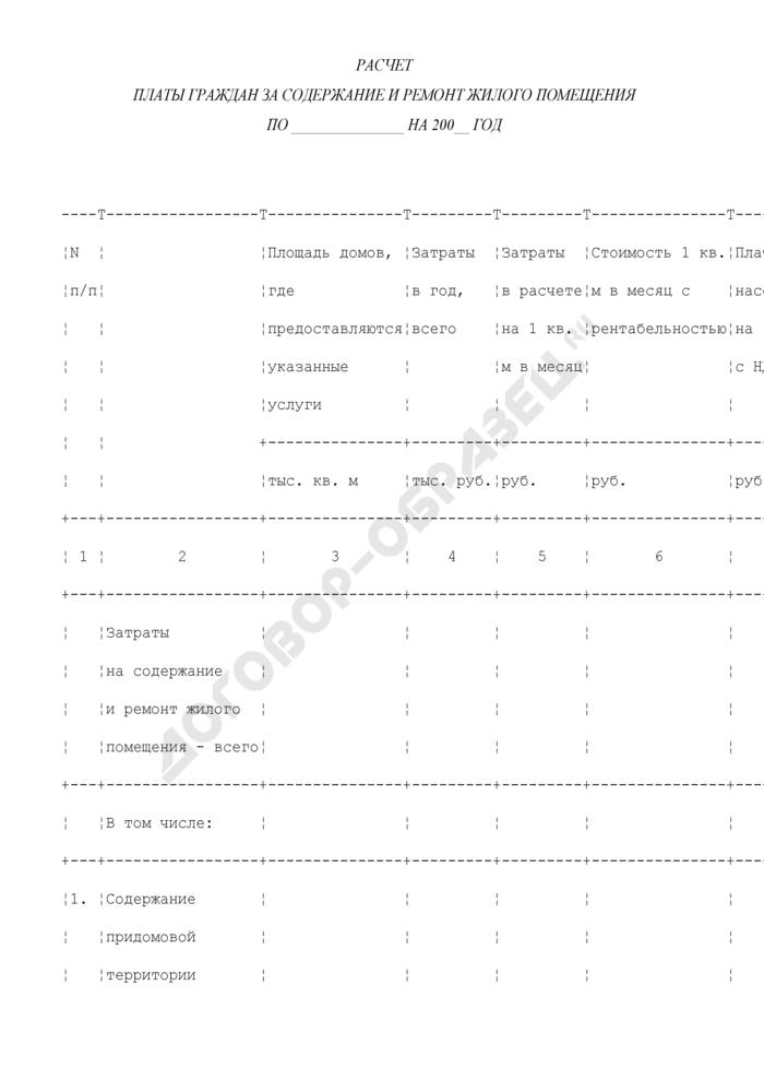 Расчет платы граждан за содержание и ремонт жилого помещения в Воскресенском муниципальном районе Московской области. Страница 1