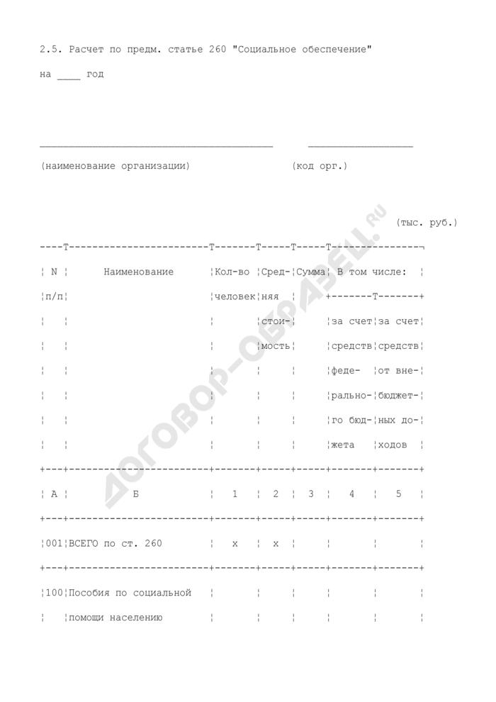 """Расчет по статье 260 """"Социальное обеспечение"""" по организации, подведомственной Федеральному агентству лесного хозяйства, на год. Страница 1"""
