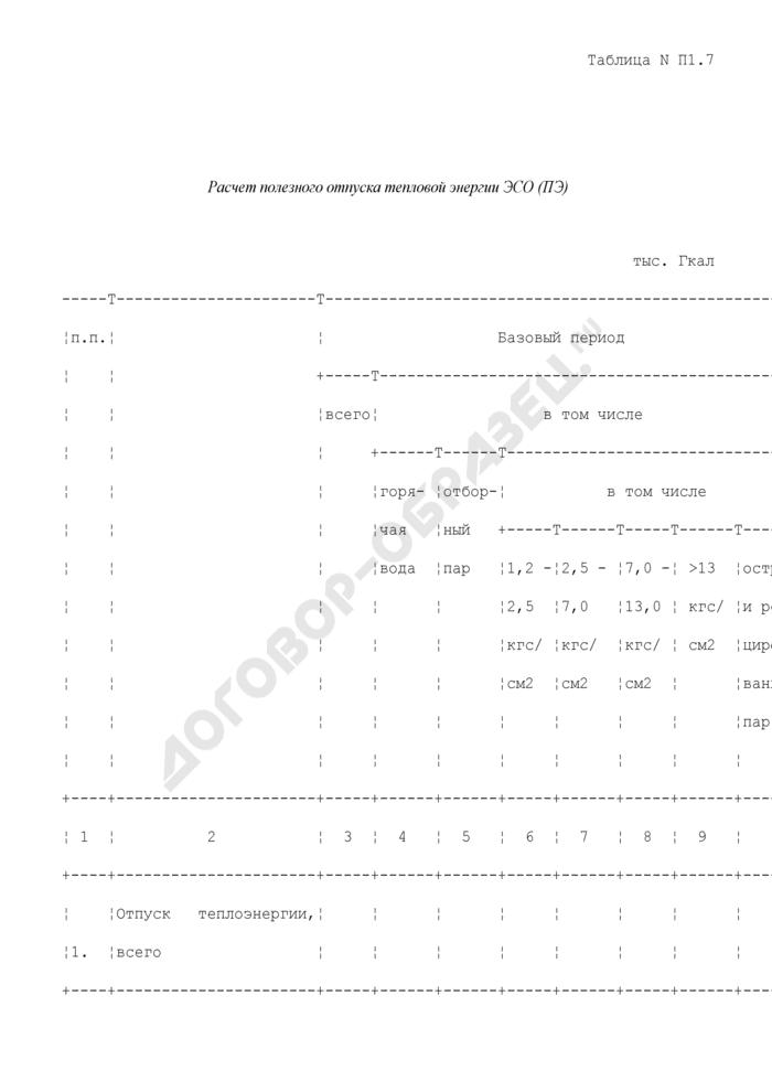 Расчет полезного отпуска тепловой энергии энергоснабжающей организации (производителя электроэнергии) (таблица N П1.7). Страница 1