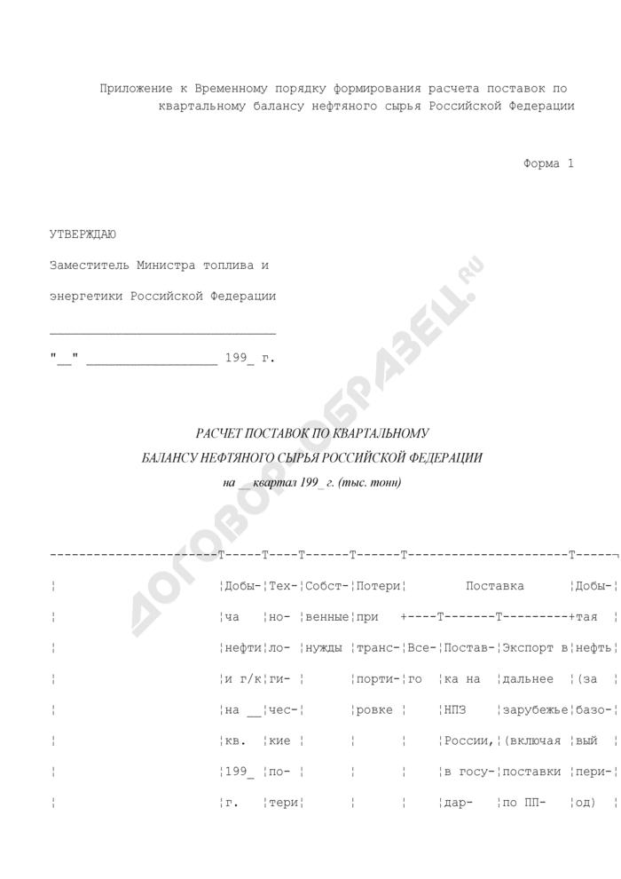 Расчет поставок по квартальному балансу нефтяного сырья Российской Федерации. Форма N 1. Страница 1