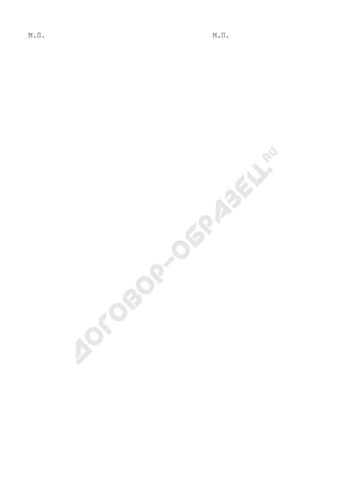 Расчет размера средств фонда на возмещение разницы процентных ставок по кредиту, полученному организацией легкой и текстильной промышленности (по Московской области) в учреждениях Центрального банка Российской Федерации и иных кредитных организациях. Страница 3
