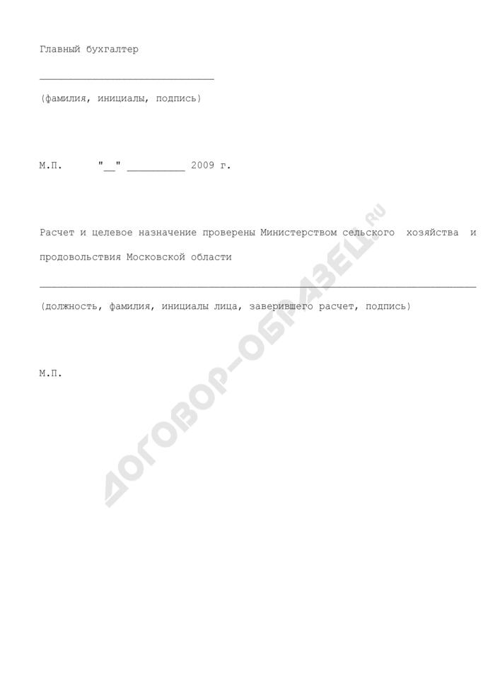 Расчет размера субсидий из бюджета Московской области на компенсацию части затрат на приобретение средств химической защиты растений для производства рапса. Страница 2