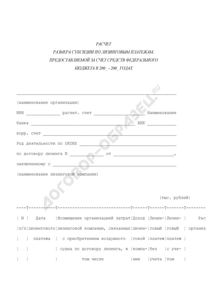 Расчет размера субсидии (годовой) по лизинговым платежам, предоставляемой за счет средств федерального бюджета (на приобретение российских воздушных судов). Страница 1