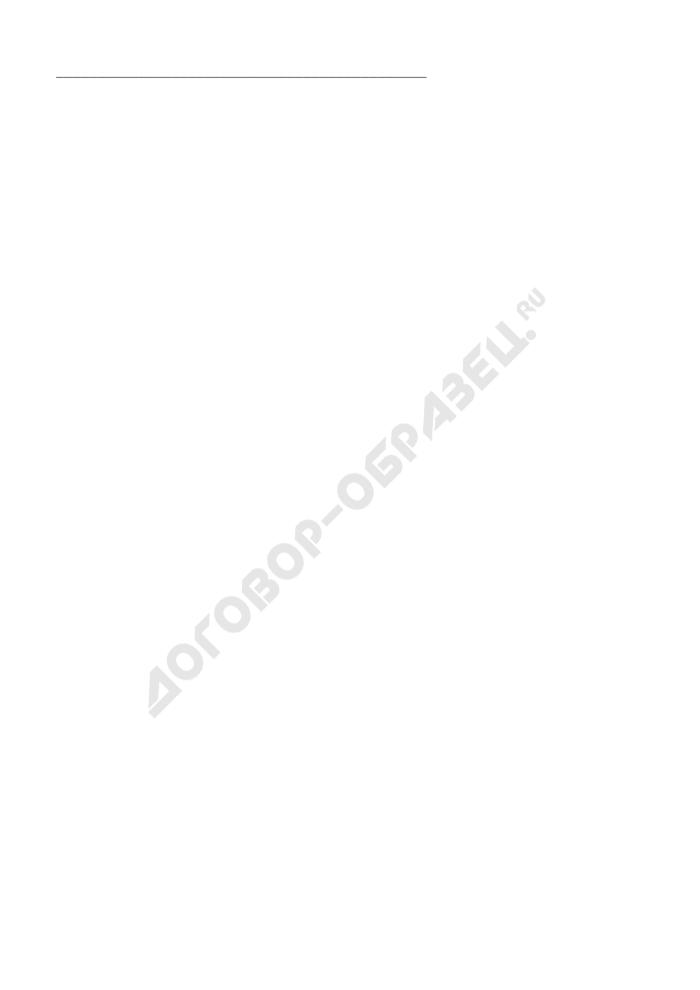 Расчет размера арендной платы за недвижимое имущество (приложение к договору аренды на муниципальное имущество городского округа Орехово-Зуево Московской области, переданное на праве оперативного управления). Страница 2