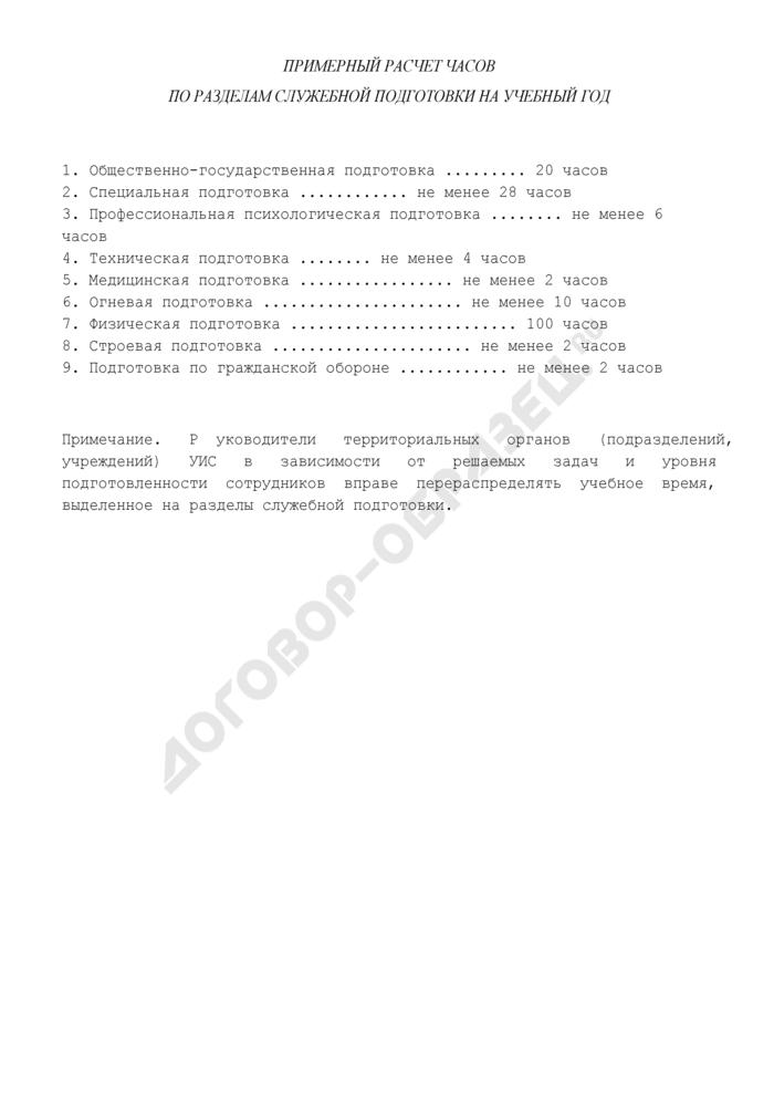 Примерный расчет часов по разделам служебной подготовки сотрудников уголовно-исполнительной системы на учебный год. Страница 1