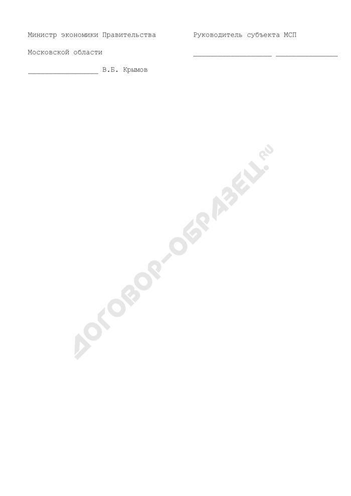 Расчет размера частичной компенсации процентных ставок субъектам малого предпринимательства в размере ставки рефинансирования Центрального банка Российской Федерации по кредитам, выданным им банками и иными кредитными организациями для приобретения основных и оборотных средств на осуществление предпринимательской деятельности. Страница 3