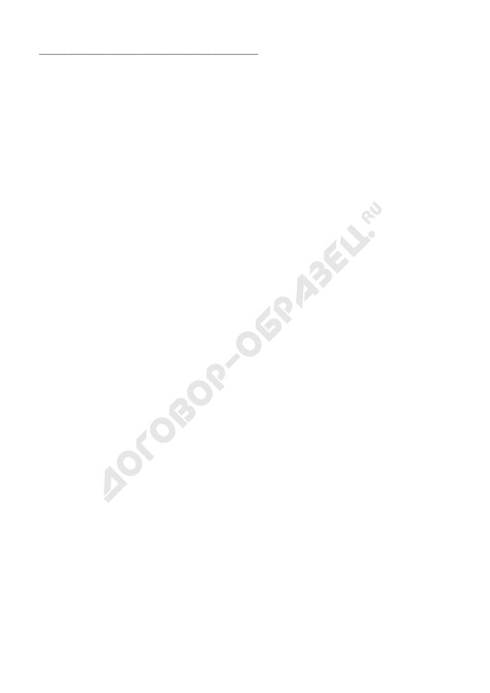 Расчет размера арендной платы за недвижимое имущество (приложение к договору аренды на имущество, находящееся в муниципальной казне городского округа Орехово-Зуево Московской области). Страница 2