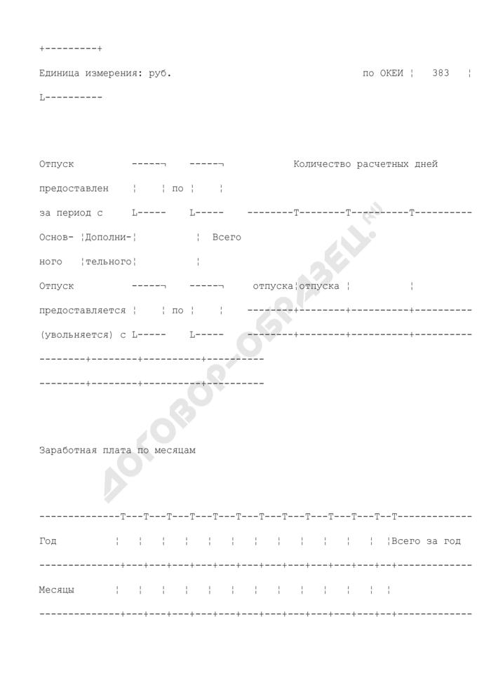 Записка-расчет об исчислении среднего заработка при предоставлении отпуска, увольнении и других случаях учреждения бюджетного учета. Страница 2