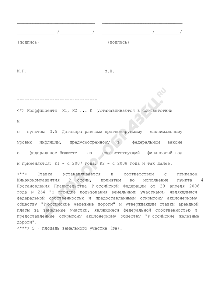 """Расчет размера арендной платы (приложение к договору аренды земельного участка, являющегося федеральной собственностью и предоставленного открытому акционерному обществу """"Российские железные дороги""""). Страница 2"""