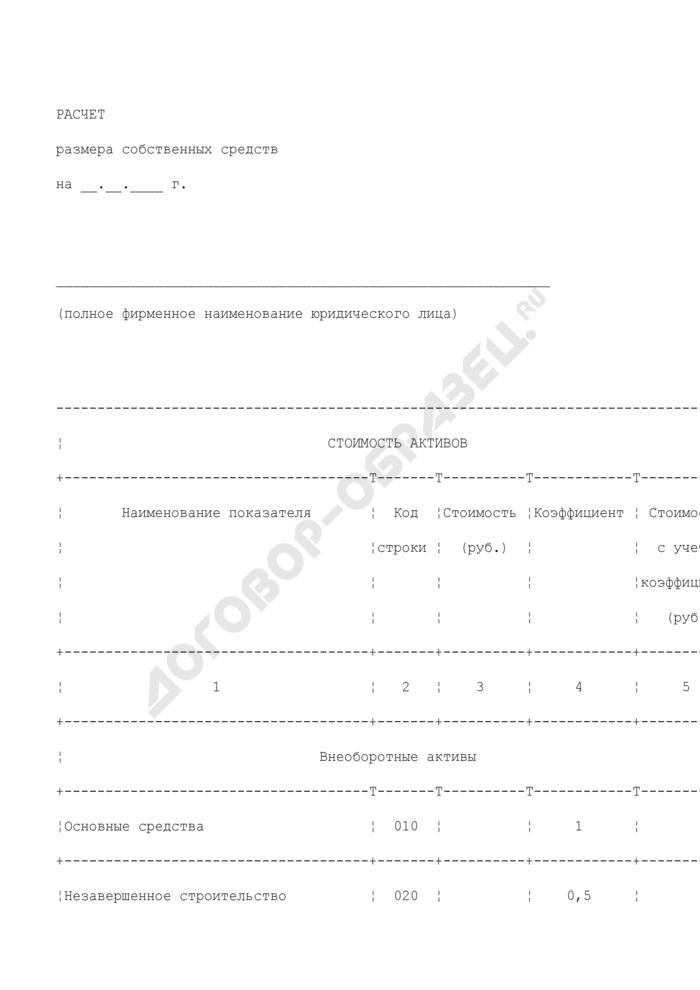 Расчет размера собственных средств профессиональных участников рынка ценных бумаг, управляющих компаний инвестиционных фондов, паевых инвестиционных фондов и негосударственных пенсионных фондов. Страница 1