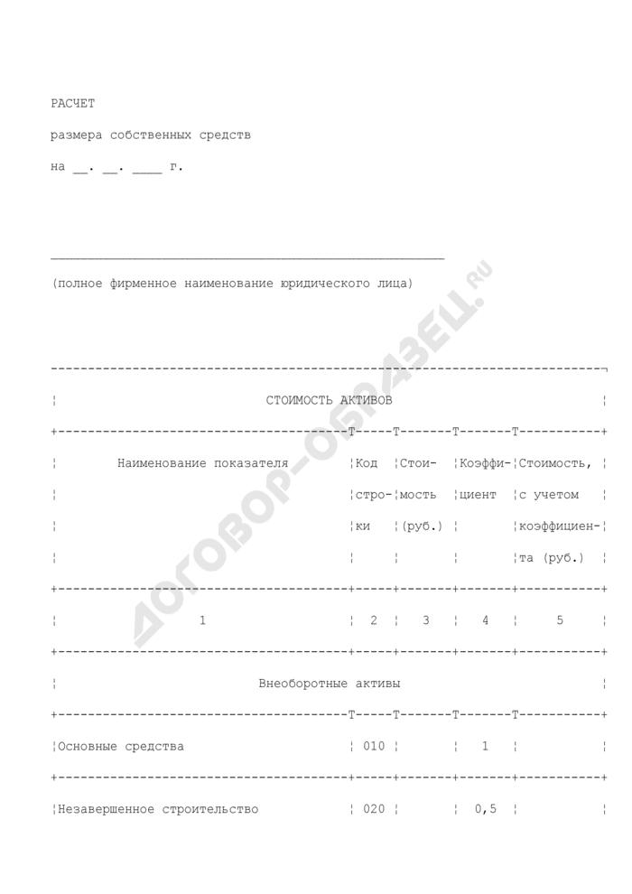 Расчет размера собственных средств соискателя лицензии на осуществление деятельности по пенсионному обеспечению и пенсионному страхованию. Страница 1